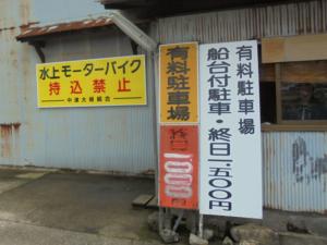 京都府栗田漁港受付